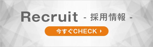 Recruit-採用情報-